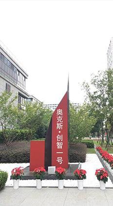 杭州研发中心