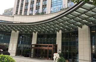 浙医二院国际医学中心