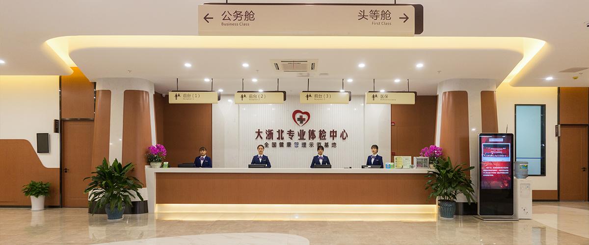 大浙北专业体检中心
