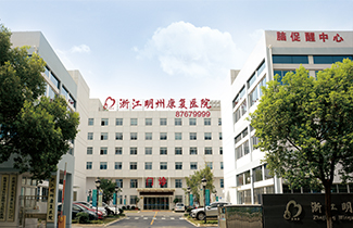 浙江明州康复医院