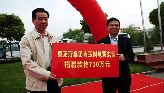 2010年玉树地震捐助700多万