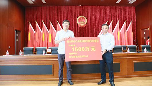2017年捐资1500万元投建姜山镇中心幼儿园万博国际棋牌最新版下载分园