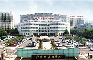 浙江大学明州医院