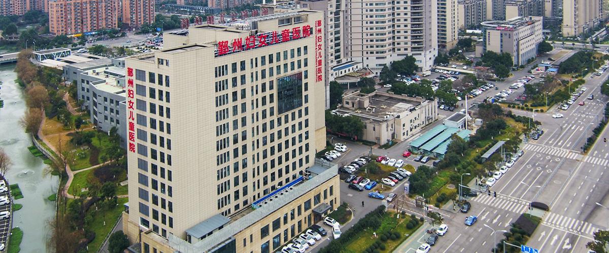 鄞州妇女儿童医院
