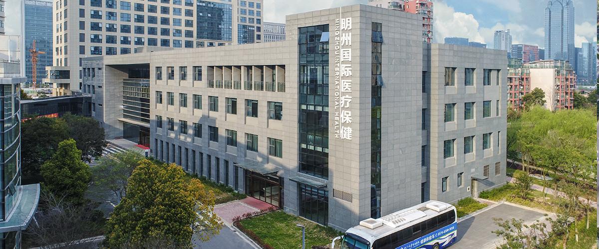 宁波明州医院国际保健中心