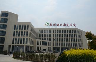泰州明州康复医院