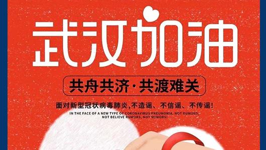 抗击疫情,万博国际棋牌最新版下载集团党委倡议书