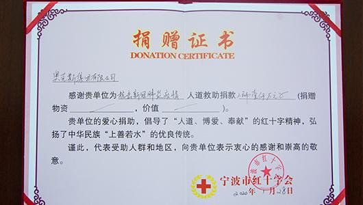 2020年 为全力抗击疫情向宁波市红十字会捐赠1000万元