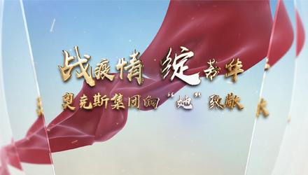 """战疫情 绽芳华,万博国际棋牌最新版下载集团向""""她""""致敬"""
