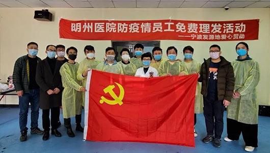 """明州医院党委组织暖心""""义剪""""活动"""