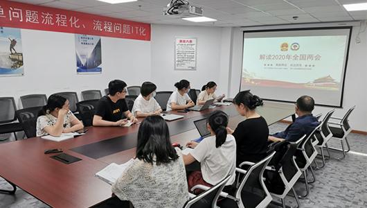 """奥克斯医疗集团党支部开展全国""""两会""""精神学习会"""