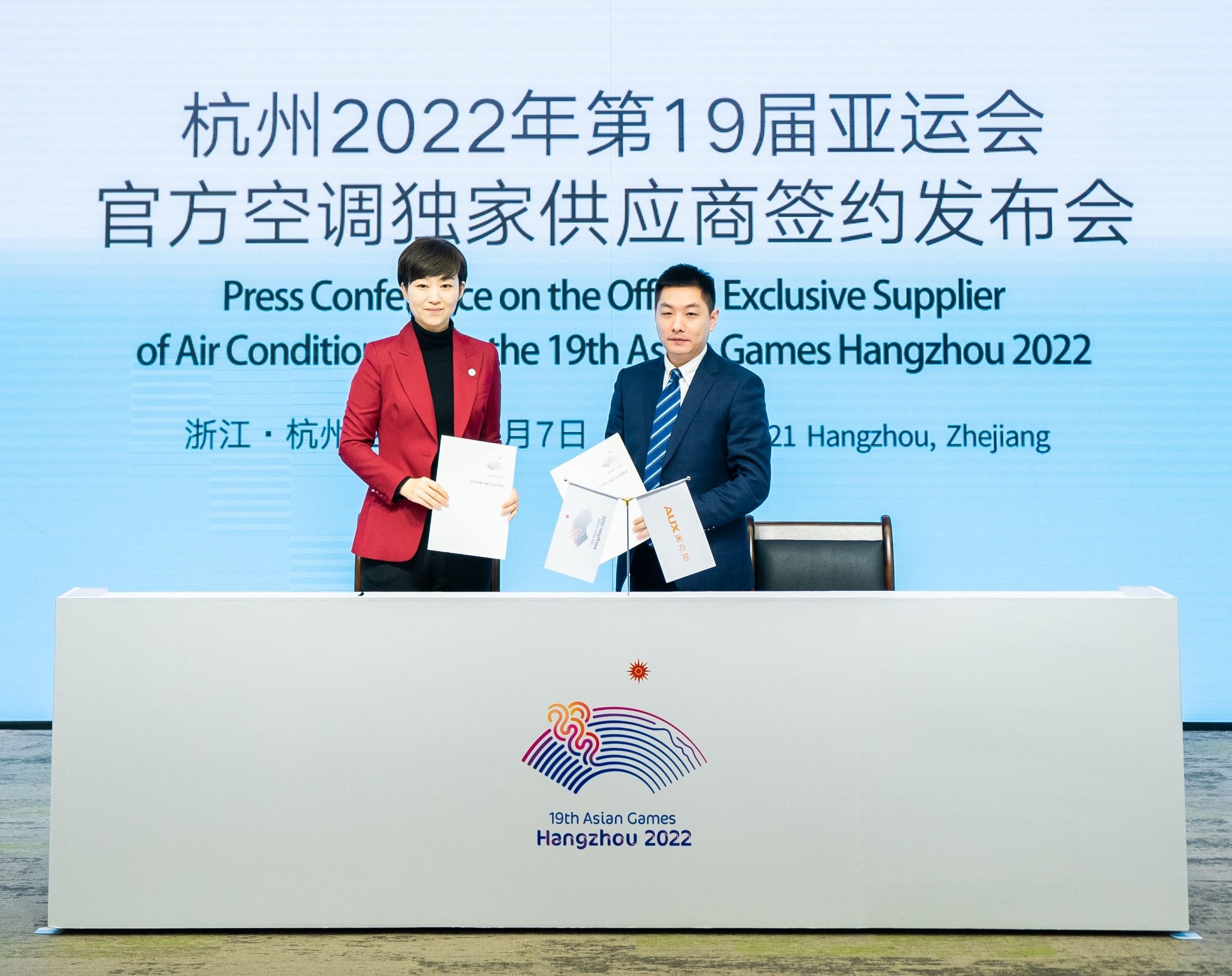官宣!奥克斯成为2022杭州亚运会空调官方独家供应商