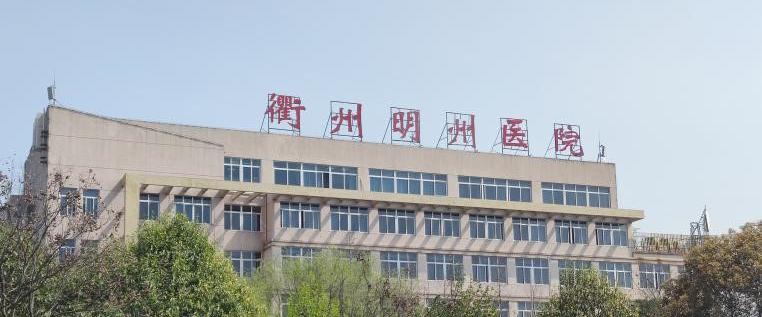 衢州明州医院