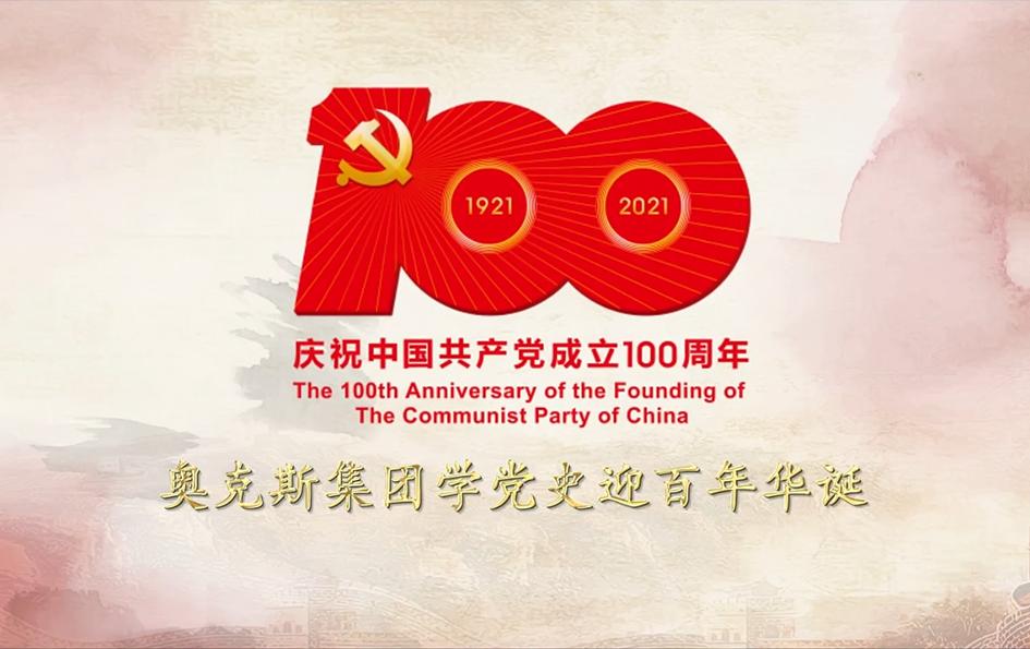 奥克斯集团献礼建党100周年