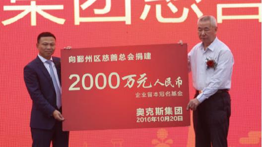 2016年  建立2000万留本冠名基金,支援鄞州民生发展
